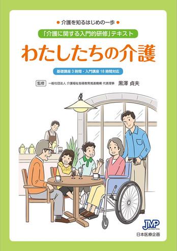 [書籍]介護を知るはじめの一歩 わたしたちの介護 介護に関する入門的研修テキスト