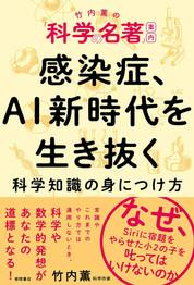 竹内薫の「科学の名著」案内 感染症、AI新時代を生き抜く科学知識の身につけ方※カットイラストのみ