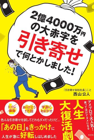 [書籍]2億4000万円の大赤字を「引き寄せ」で何とかしました!
