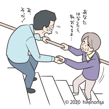 階段 介護