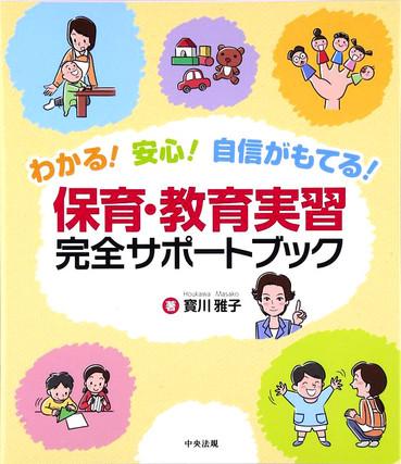 [書籍]わかる!安心!自信がもてる! 保育・教育実習 完全サポートブック