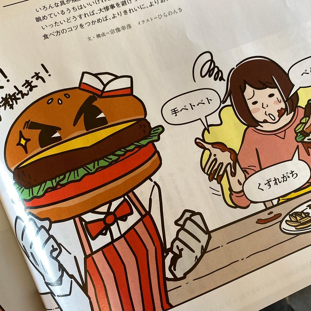 ハンバーガー男とハンバーガーで手がベトベトの女性のイラスト