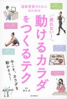 [書籍]運動習慣ゼロの人のための疲れない動けるからだをつくるテク