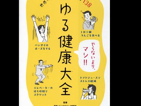 イラスト描きました!「ゆる健康大全/石原新菜」