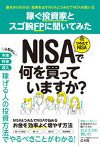 NISAのイラスト
