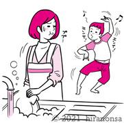 洗い物をするお母さんと踊る子供のイラスト