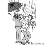 傘を取られるサラリーマンのイラスト