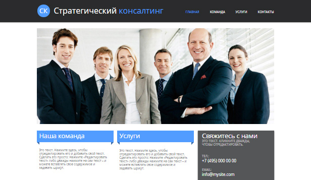 Консалтинг и коучинг website templates – Стратегический консалтинг