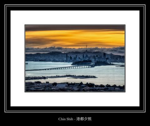 港都夕照 - Chin Shih