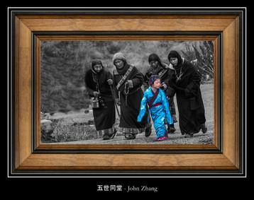 五世同堂 - John Zhang