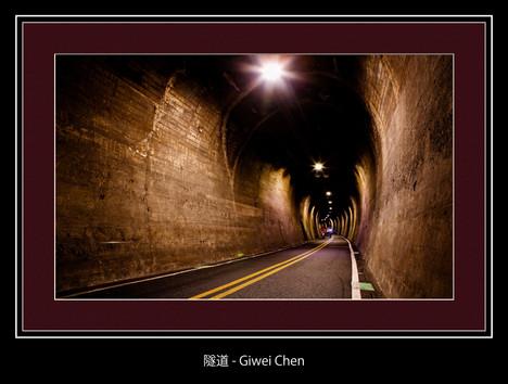 隧道 - Giwei Chen