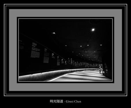 時光隧道 - Giwei Chen