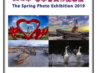 TAPA 2019 春季會員攝影聯展 - 3月16日 (星期六) 和3月17日 (星期日) 10AM - 5PM
