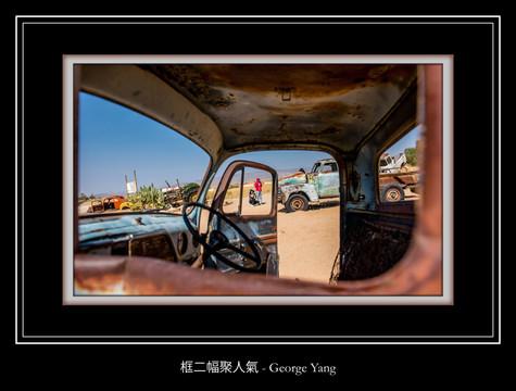 框二幅聚人氣 - George Yang