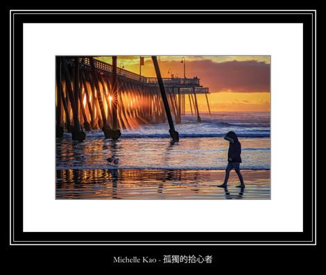 孤獨的拾心者 - Michelle Kao