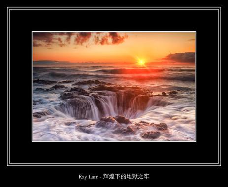 輝煌下的地獄之牢 - Ray Lam