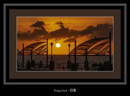 日落 - Fong Lien