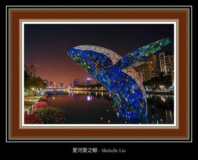 愛河愛之鯨 - Michelle Liu