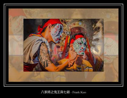 八家將之鬼王與七爺 - Frank Kuo