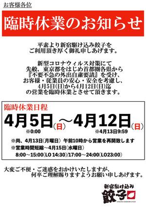 【新型コロナウイルス感染拡大防止に伴う臨時休業のお知らせ】