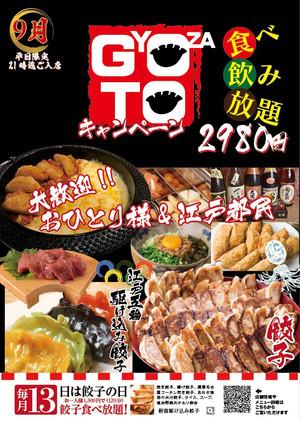9月「Go To Eatキャンペーン」