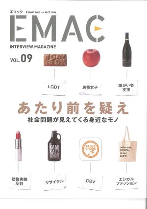 [メディア掲載]日本財団学生ボランティアEMACで駆け込み餃子が紹介されました。