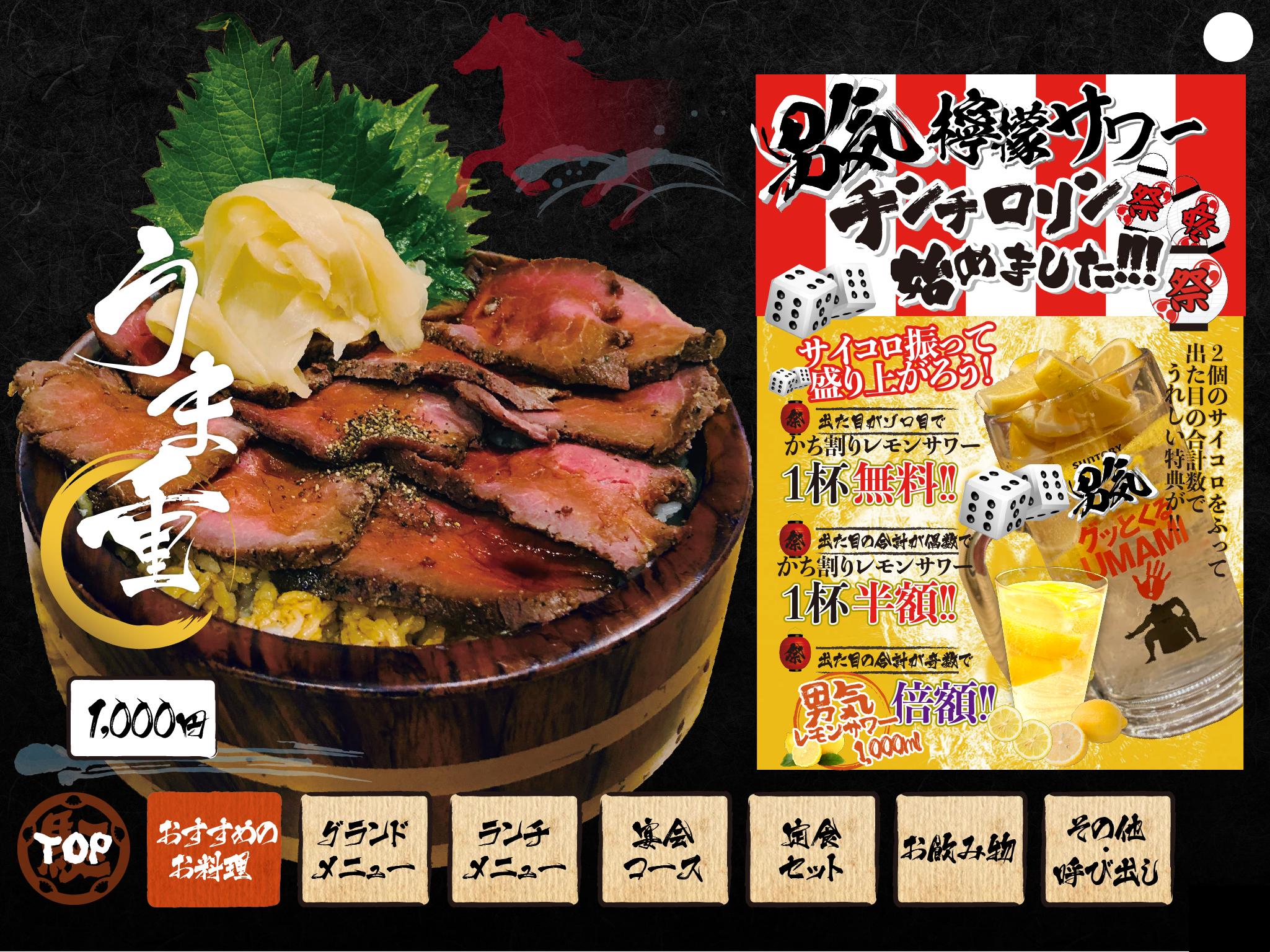 201217馬重お勧め檸檬menu_p2