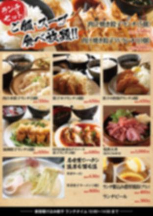 駆け込みランチメニューweb用20191002 (1).jpg
