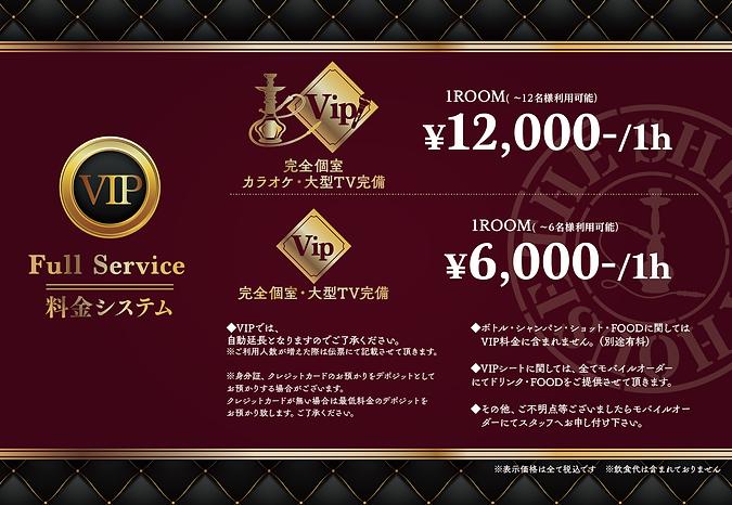 umeda_VIP_MENU_2021_恵比寿 (1).png