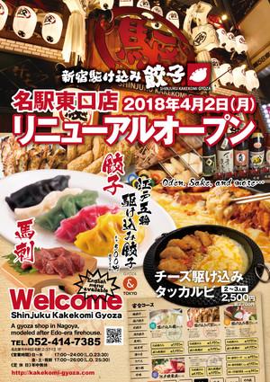 [お知らせ] 4月2日・名駅東口店オープン