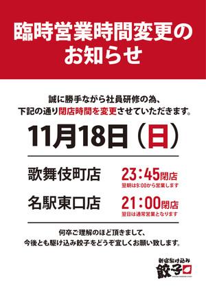 [お知らせ] 11月18日(日)・閉店時間変更のお知らせ