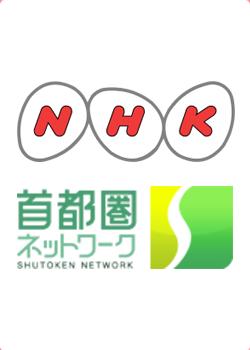 [メディア掲載] NHK首都圏ネットワークにて駆け込み餃子がご紹介頂けました。