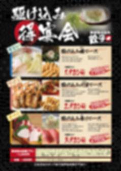 宴会POP_20190923.jpg