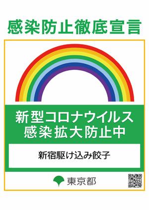 新宿駆け込み餃子『感染防止徹底宣言』