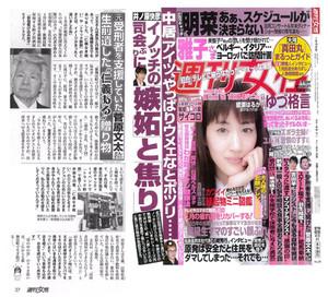 [メディア掲載] 週刊女性で駆け込み餃子が紹介されました。(1月5日)