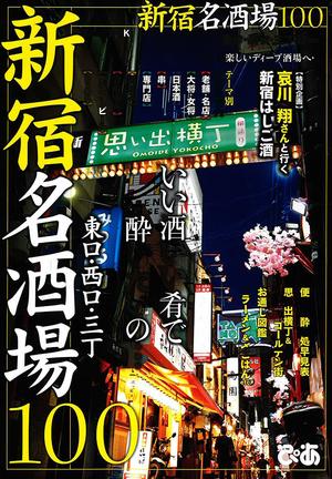 [メディア掲載] 『新宿名酒場100』で紹介されました