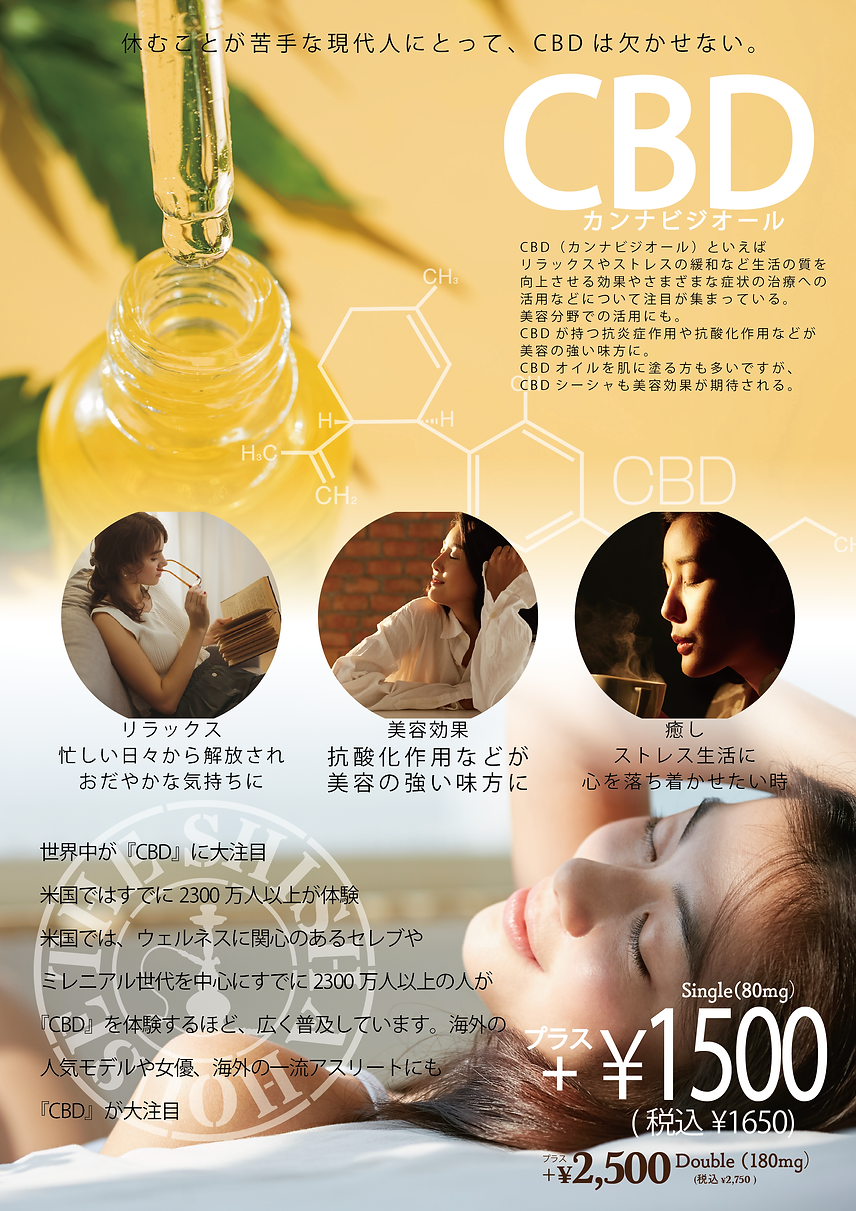 CBD_SHISHA説明menu_修正-01.png