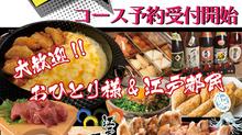 GO TO EAT キャンペーン10月予約受付開始!