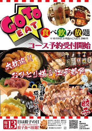 GO TO EAT 10月予約受付開始!