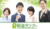 [メディア掲載] 関西テレビ 報道ランナーで紹介されました