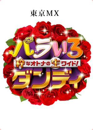 [メディア掲載]東京MXバラ色ダンディーにてご紹介頂けました。