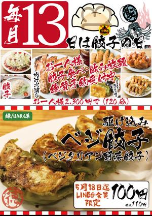 ベジ餃子百円キャンペーン!(大豆ミート使用)