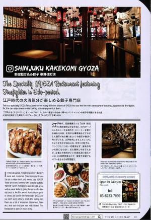 [メディア掲載] 「KABUKICHO」に掲載されました!