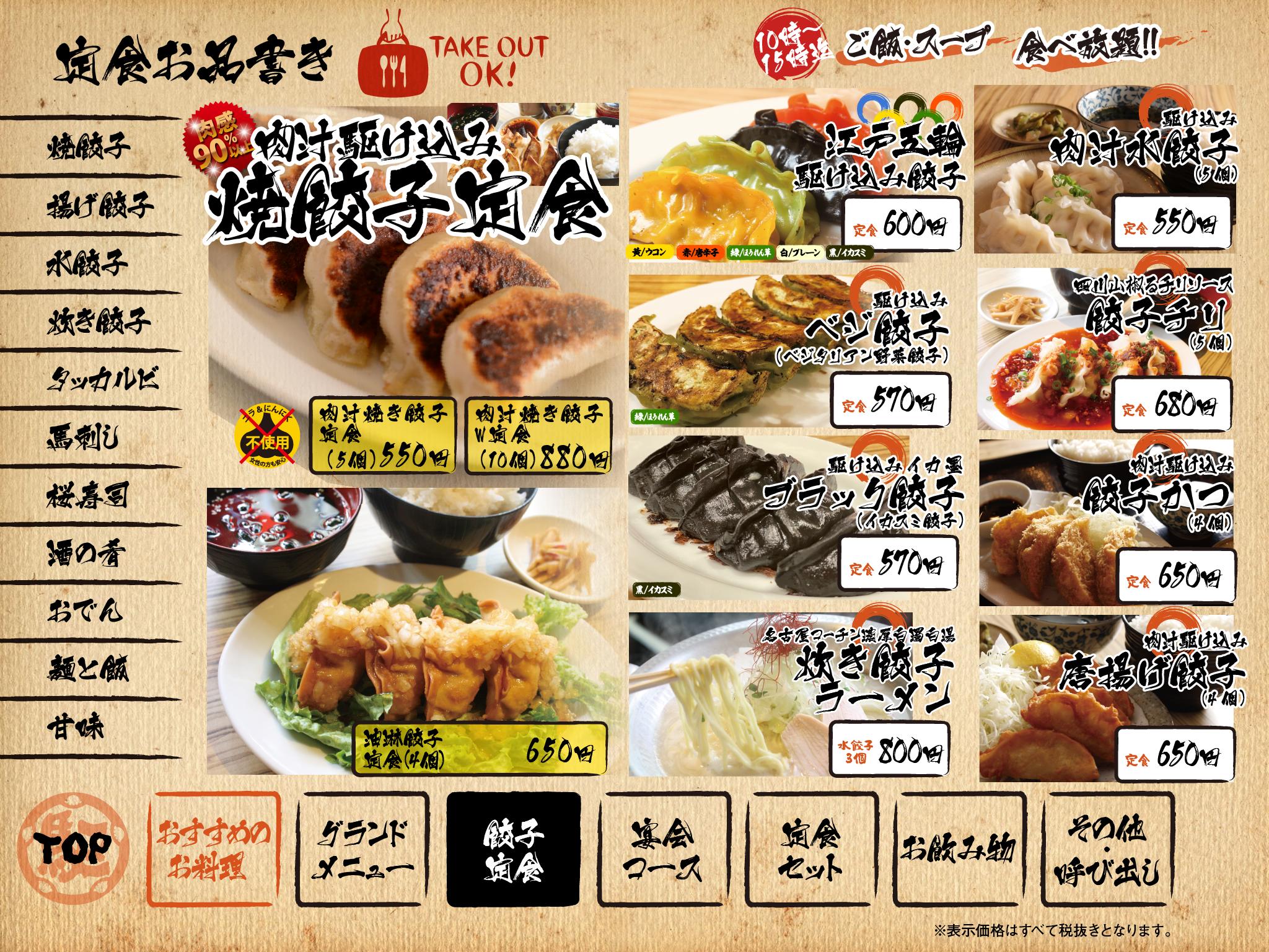 210120-甘味定食宴会_14-17_P15
