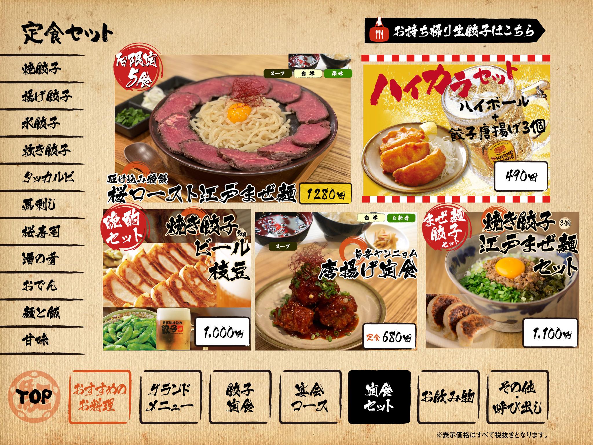 210120-甘味定食宴会_14-17_P17