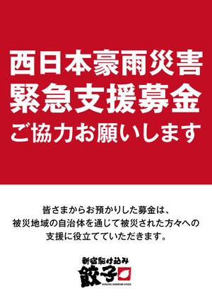 [お知らせ]西日本豪雨災害緊急支援募金実施のご案内