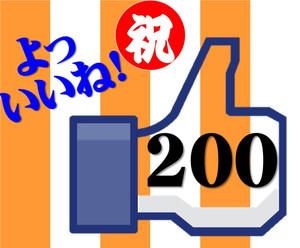 Facebook、200いいね!ありがとうございます。