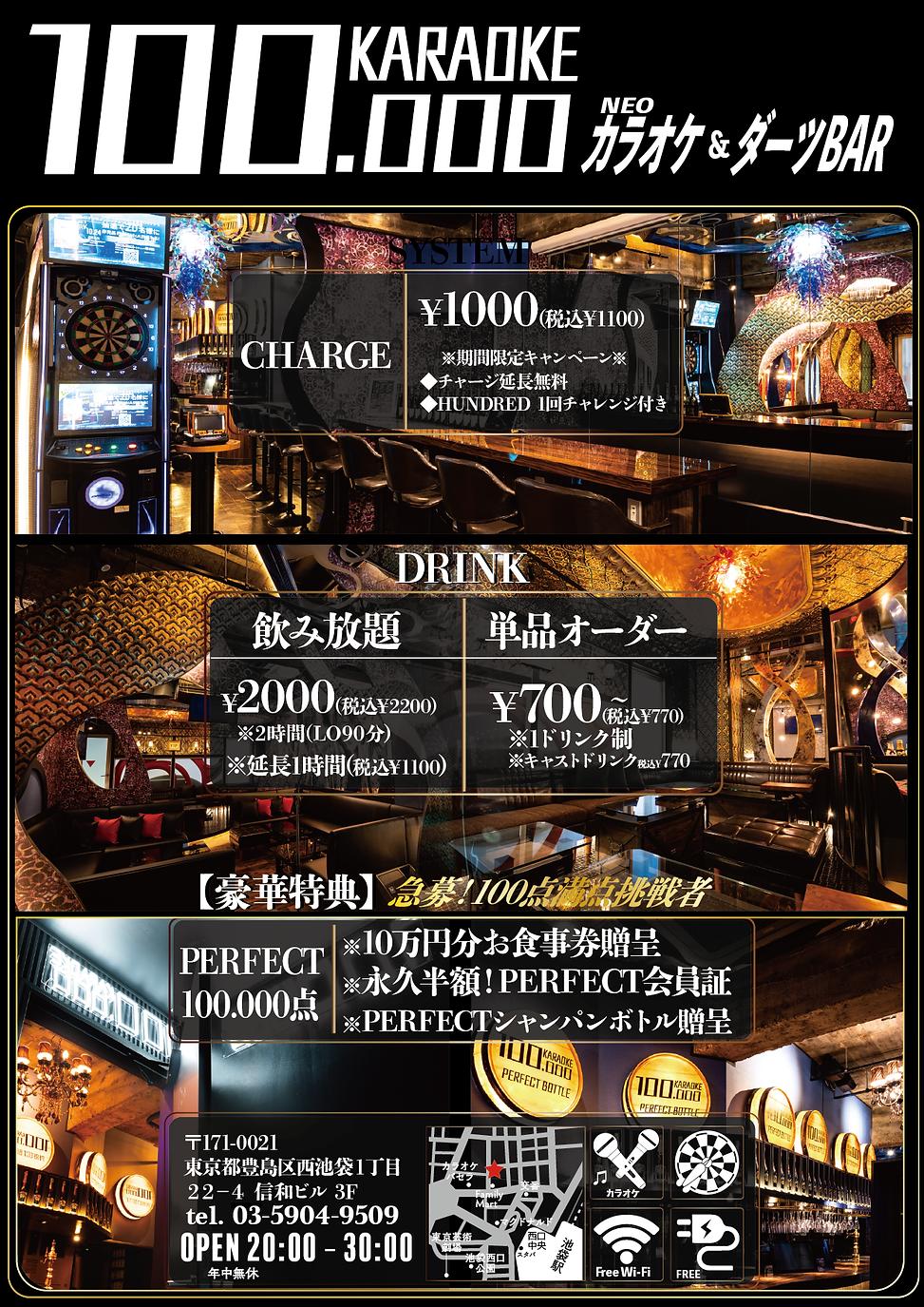 A4_KARAOKE HUNDRED_menu_アサヒ-11.png