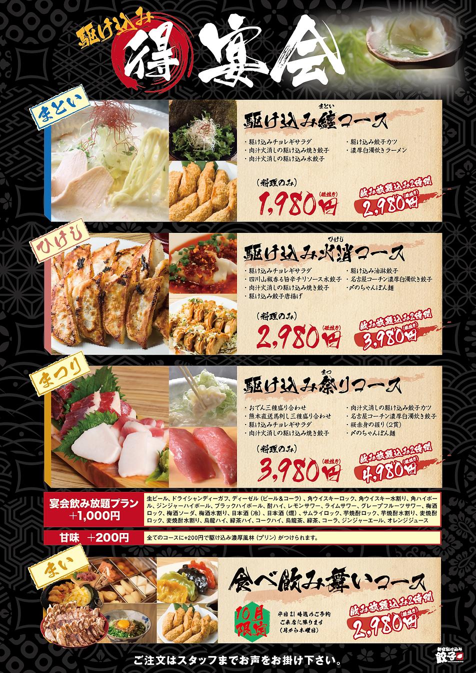 10月食飲放題宴会POP-01.png