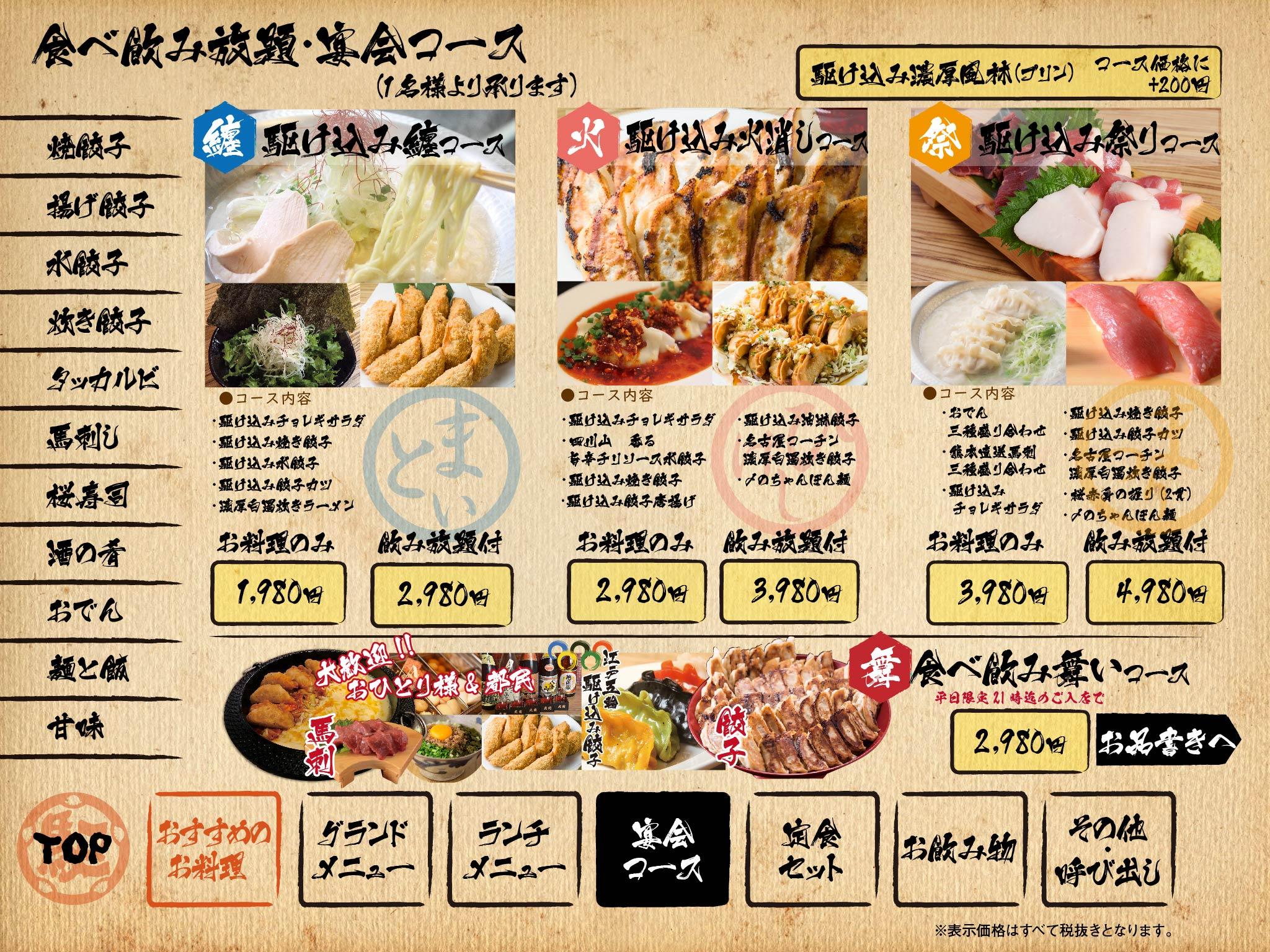 200921KBK-食べ飲みコース_P16